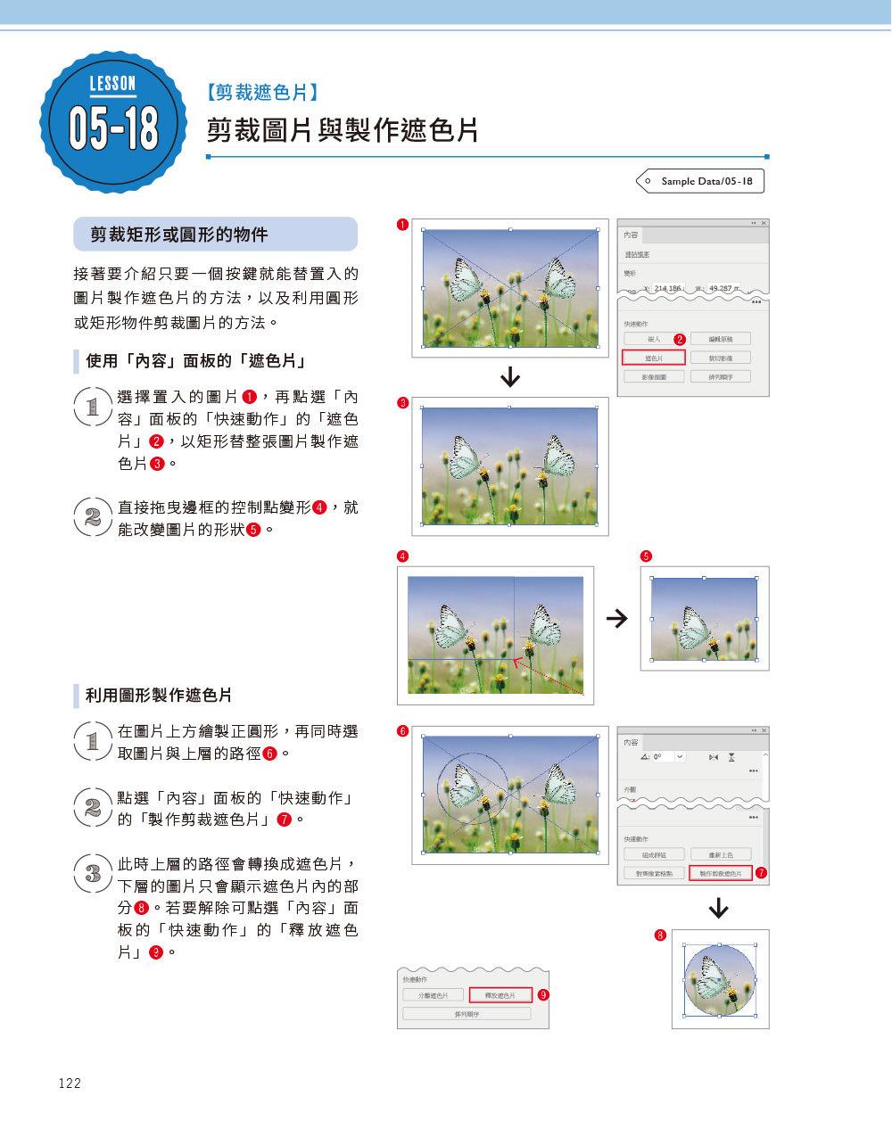 Illustrator 設計好入門 (CC適用)-preview-4