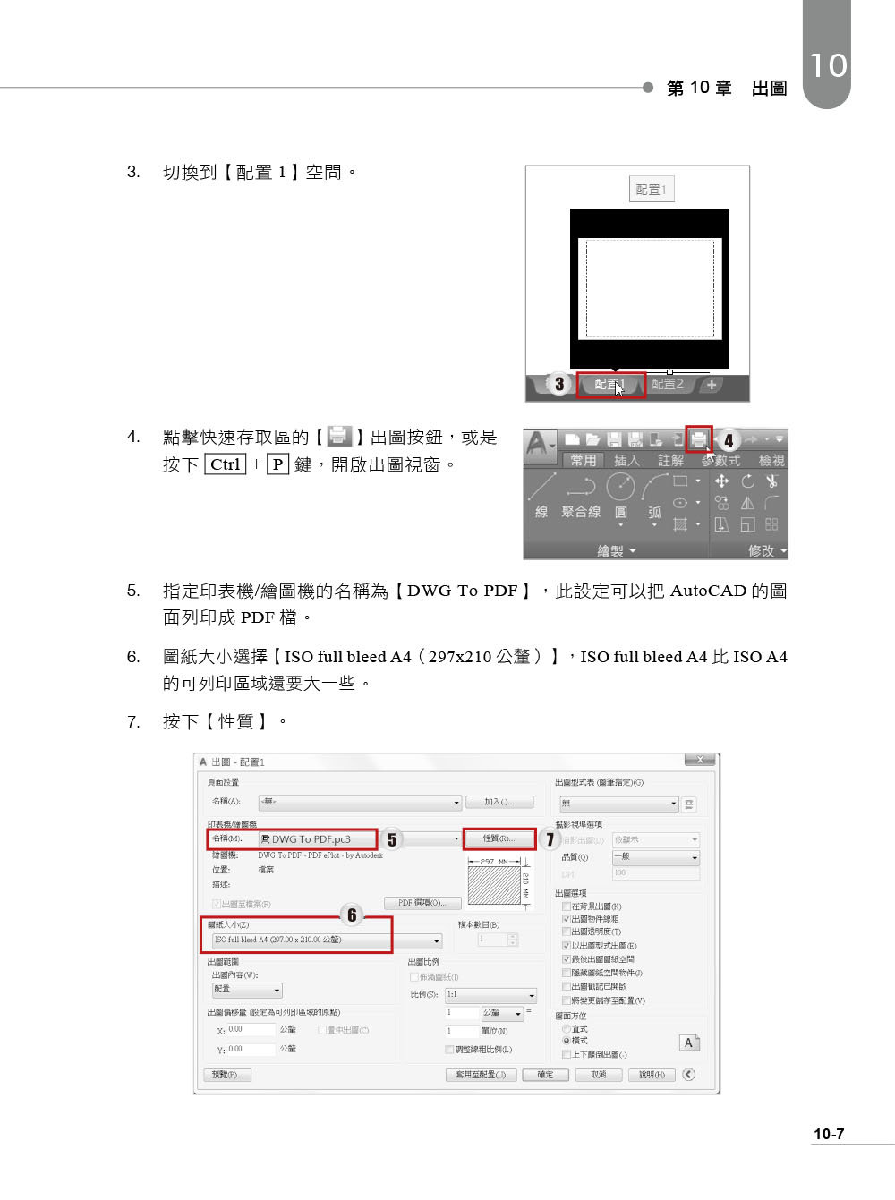 Autodesk AutoCAD 電腦繪圖與輔助設計 (適用 AutoCAD 2017~2020,含國際認證模擬試題)-preview-6