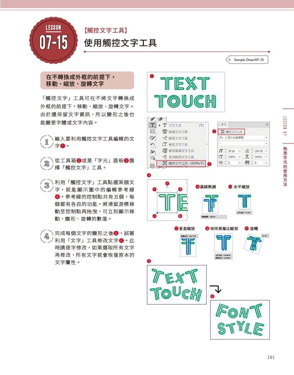 Illustrator 設計好入門 (CC適用)-preview-5