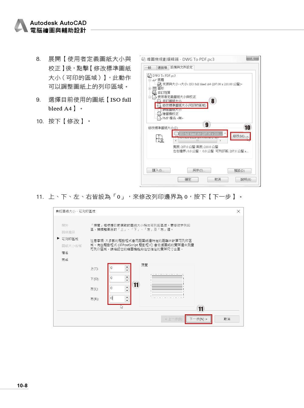 Autodesk AutoCAD 電腦繪圖與輔助設計 (適用 AutoCAD 2017~2020,含國際認證模擬試題)-preview-7