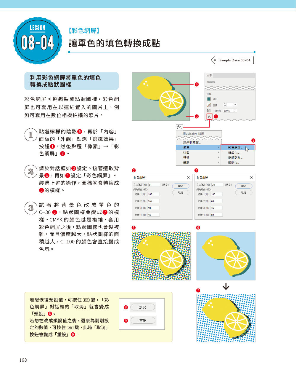 Illustrator 設計好入門 (CC適用)-preview-6