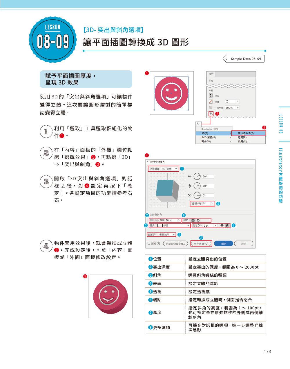 Illustrator 設計好入門 (CC適用)-preview-7