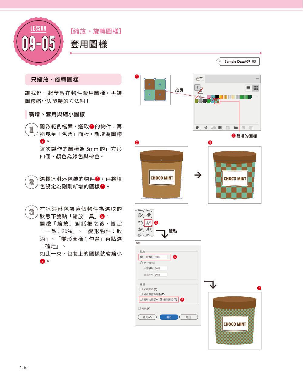 Illustrator 設計好入門 (CC適用)-preview-8
