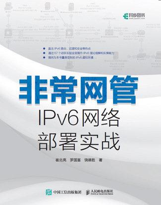 非常網管 IPv6 網絡部署實戰-preview-1