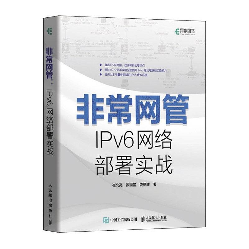 非常網管 IPv6 網絡部署實戰-preview-2