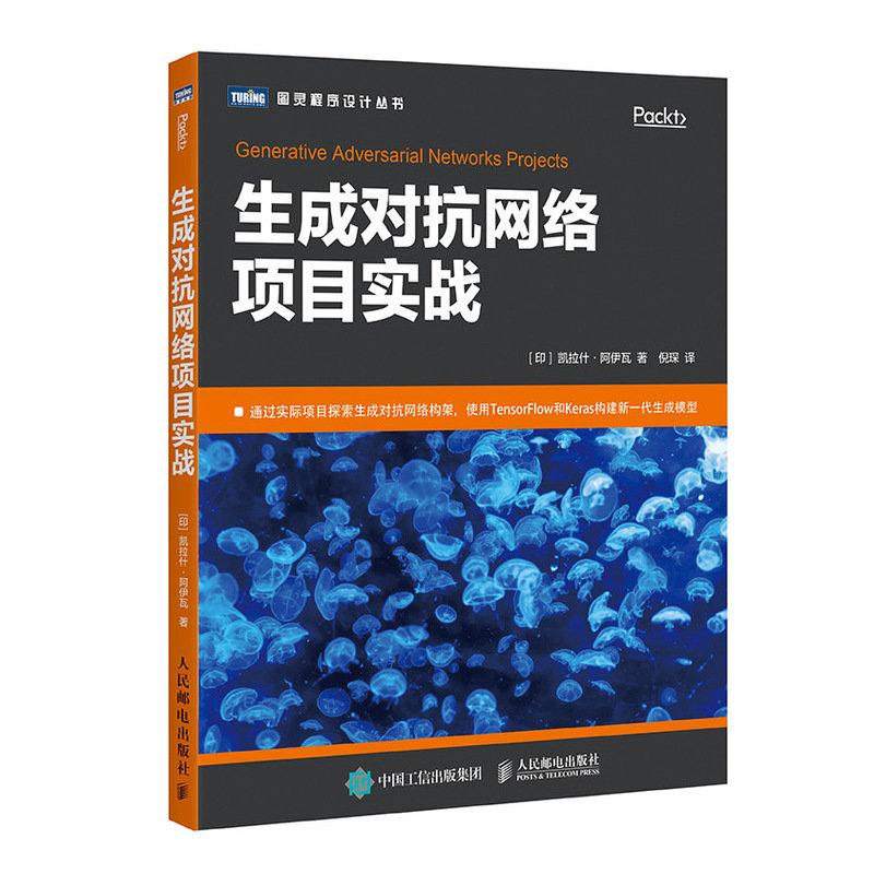 生成對抗網絡項目實戰 (Generative Adversarial Networks Projects)-preview-2