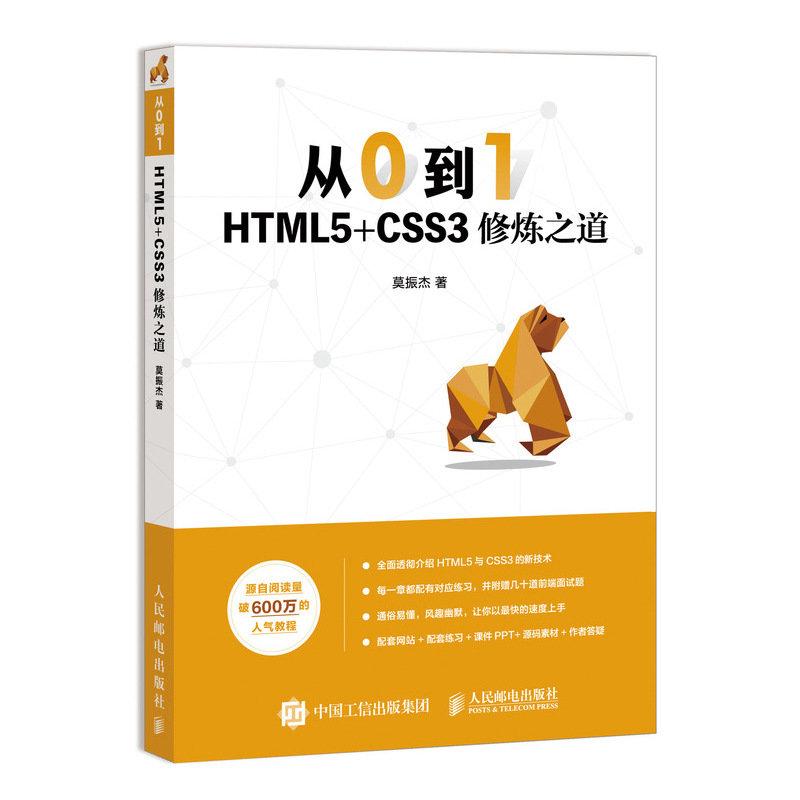 從0到1 HTML5+CSS3修煉之道-preview-2