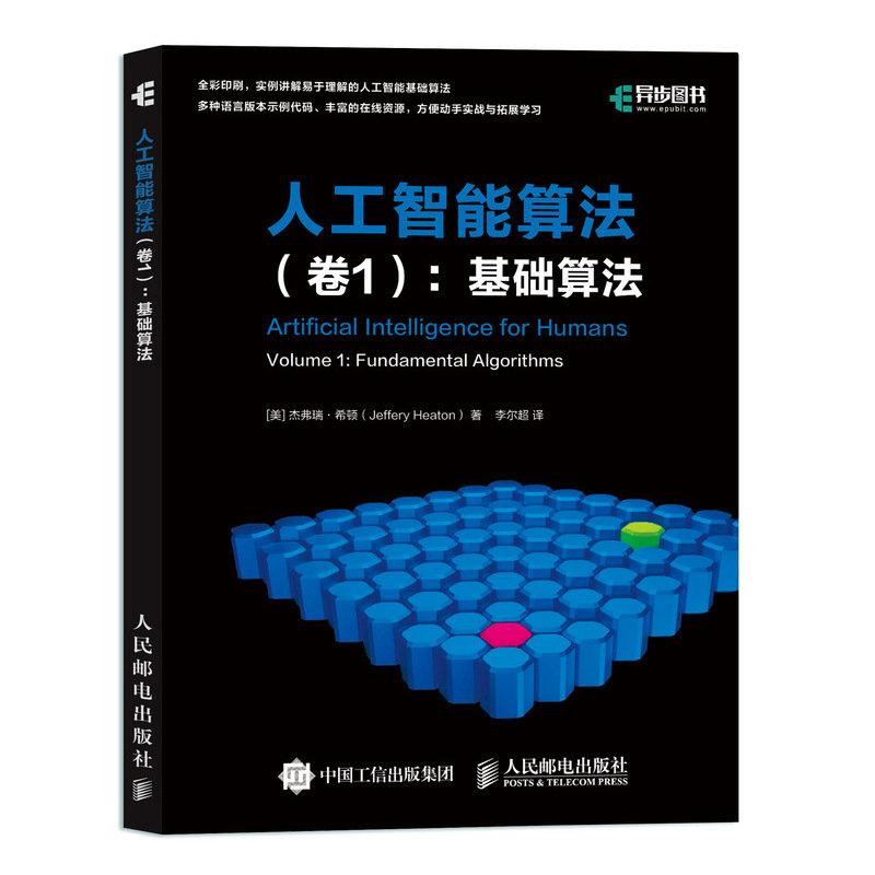 人工智能算法 捲1 基礎算法-preview-2