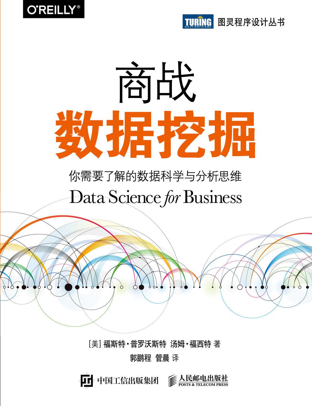 商戰數據挖掘 你需要瞭解的數據科學與分析思維 (Data science for business)-preview-1