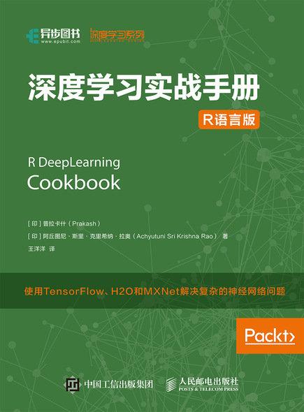深度學習實戰手冊 -- R語言版-preview-1