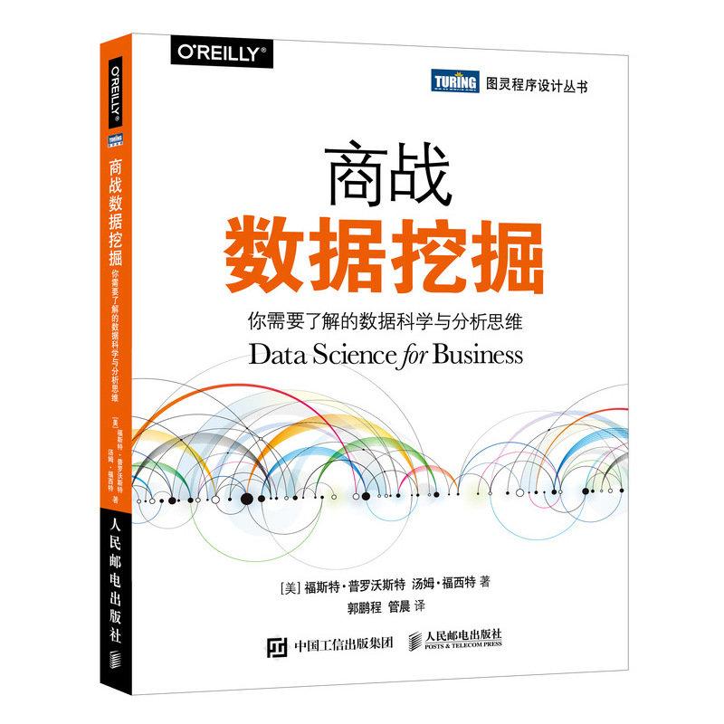 商戰數據挖掘 你需要瞭解的數據科學與分析思維 (Data science for business)-preview-2