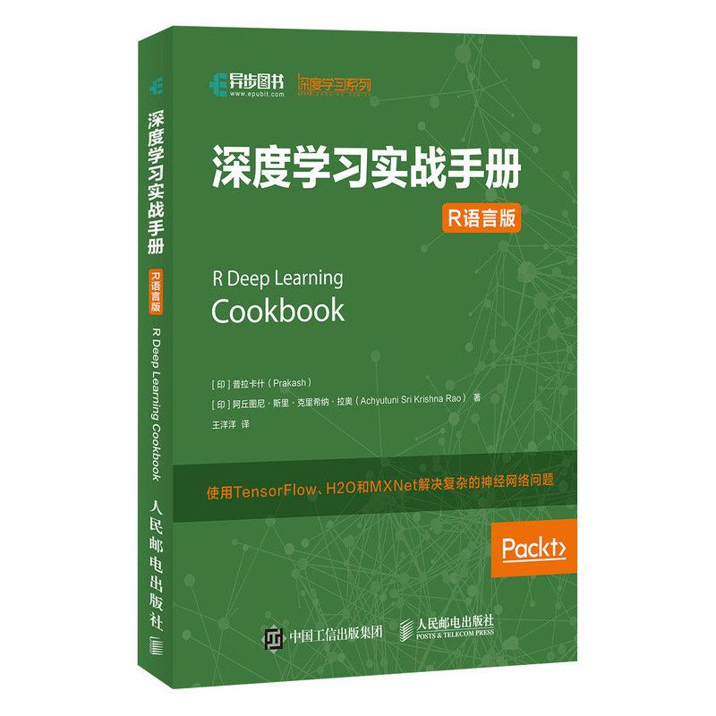 深度學習實戰手冊 -- R語言版-preview-2
