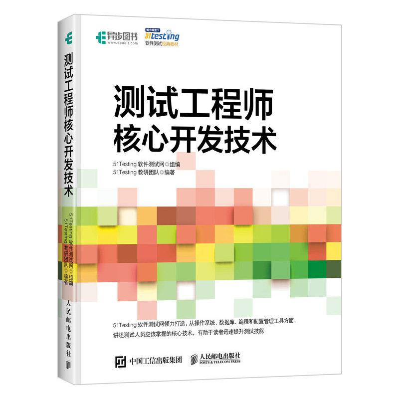 測試工程師核心開發技術-preview-2