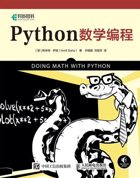 Python 數學編程 (Doing Math with Python: Use Programming to Explore Algebra, Statistics, Calculus, and More! )-preview-1