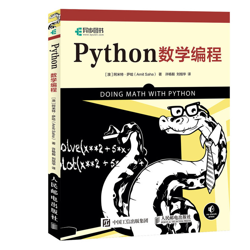 Python 數學編程 (Doing Math with Python: Use Programming to Explore Algebra, Statistics, Calculus, and More! )-preview-2