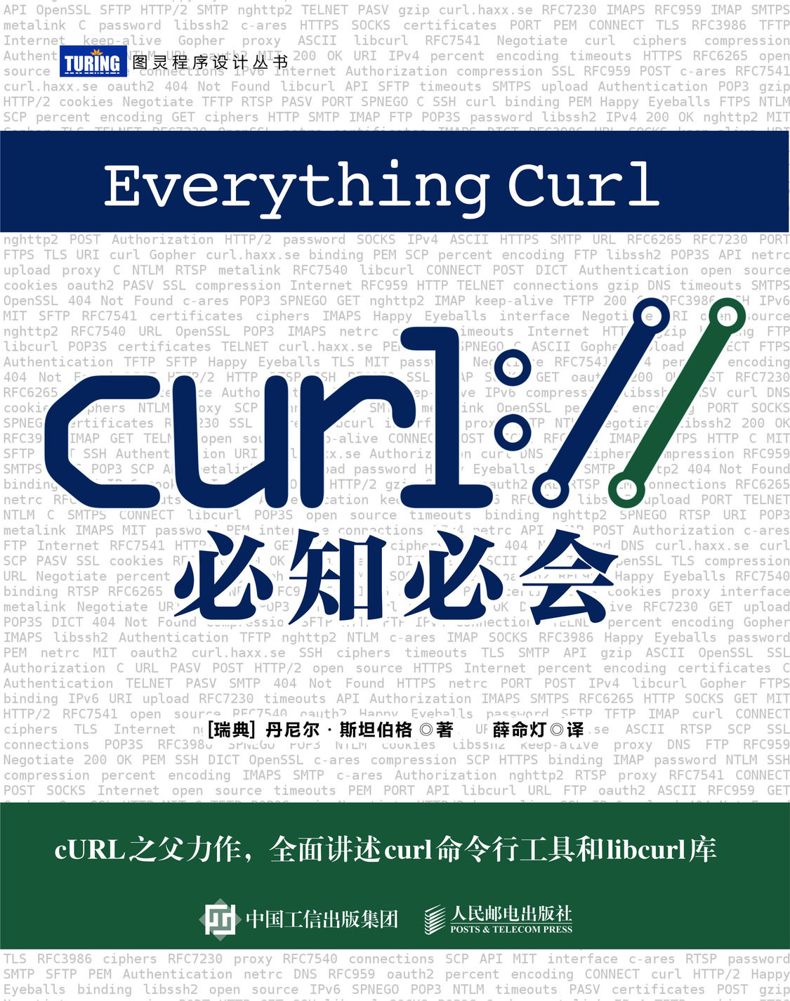 cURL必知必會-preview-1