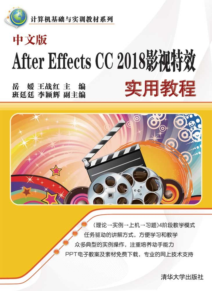 中文版After Effects CC 2018影視特效實用教程-preview-1