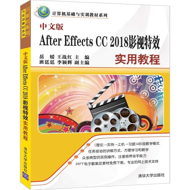中文版After Effects CC 2018影視特效實用教程-preview-3