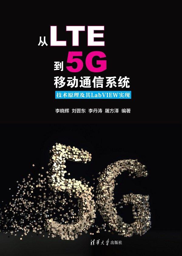 從 LTE 到 5G 移動通信系統 -- 技術原理及其 LabVIEW 實現-preview-1