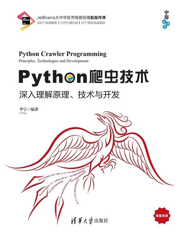 Python爬蟲技術——深入理解原理、技術與開發-preview-1