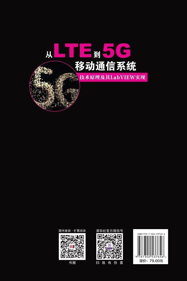 從 LTE 到 5G 移動通信系統 -- 技術原理及其 LabVIEW 實現-preview-2