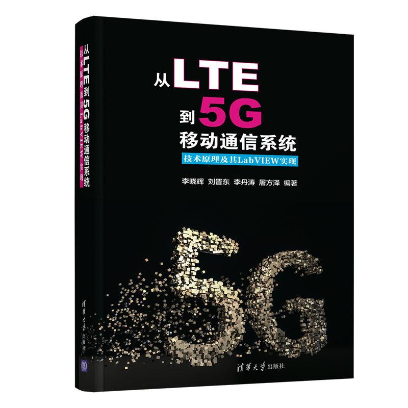 從 LTE 到 5G 移動通信系統 -- 技術原理及其 LabVIEW 實現-preview-3