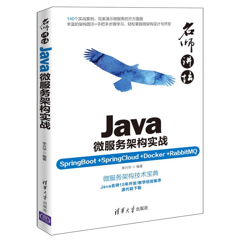 名師講壇——Java微服務架構實戰(SpringBoot+SpringCloud+Doc-preview-3