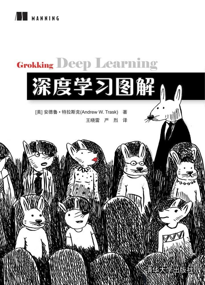 深度學習圖解 (Grokking Deep Learning)-preview-1