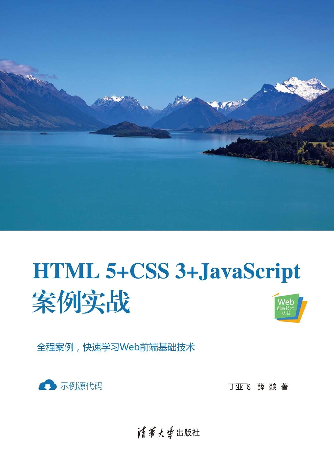 HTML5+CSS3+JavaScript案例實戰-preview-1