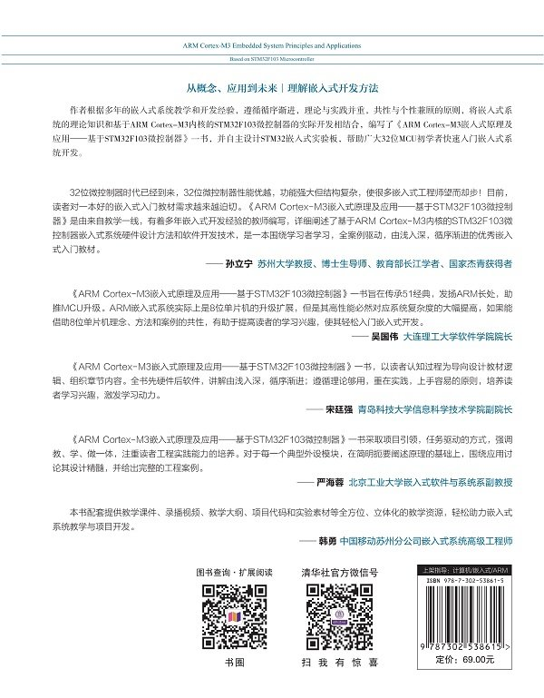 ARM Cortex-M3 嵌入式原理及應用 — 基於 STM32F103 微控制器-preview-2