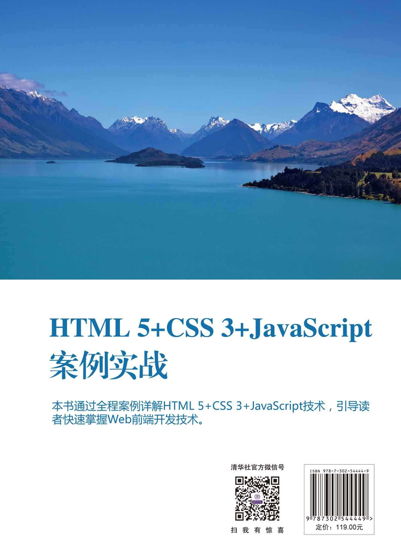 HTML5+CSS3+JavaScript案例實戰-preview-2