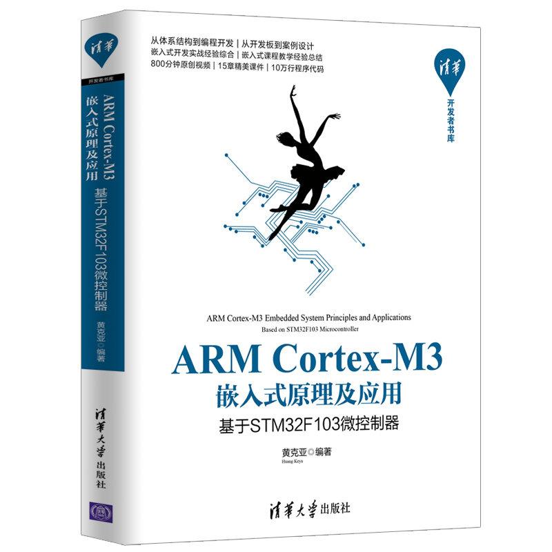 ARM Cortex-M3 嵌入式原理及應用 — 基於 STM32F103 微控制器-preview-3