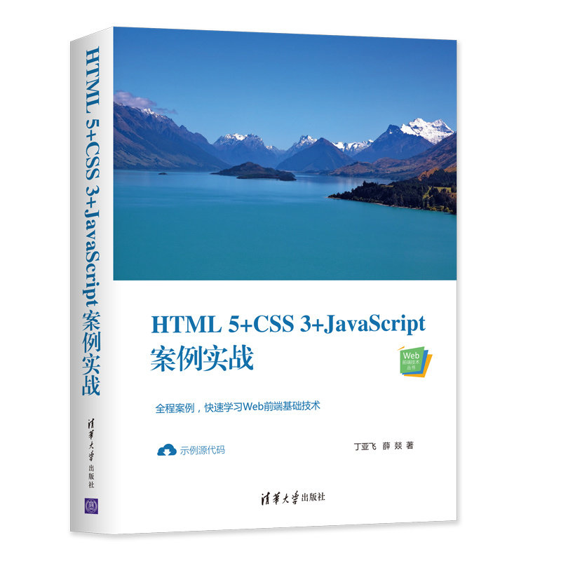 HTML5+CSS3+JavaScript案例實戰-preview-3