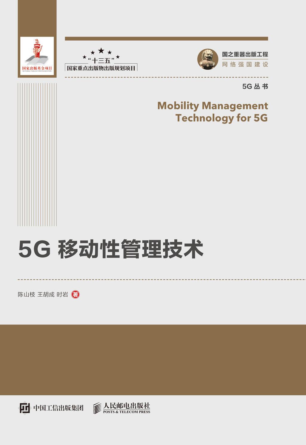 國之重器出版工程 5G移動性管理技術-preview-1