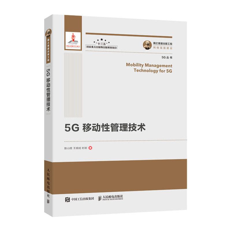 國之重器出版工程 5G移動性管理技術-preview-2