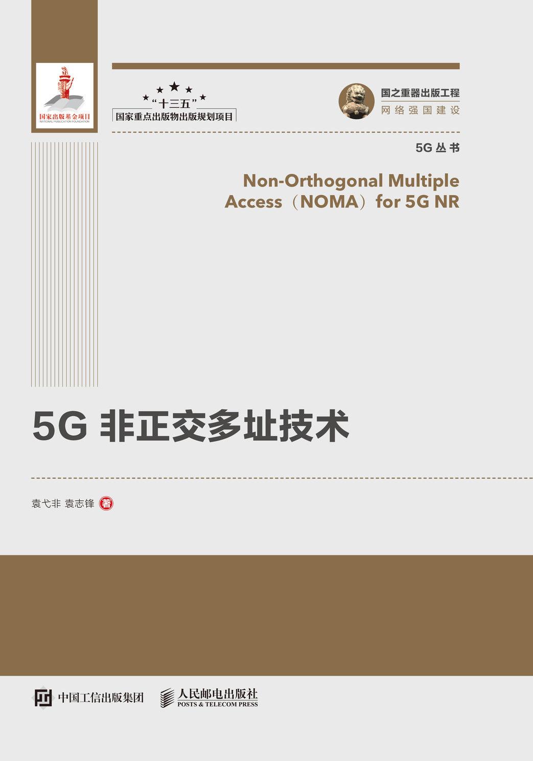 5G非正交多址技術-preview-1