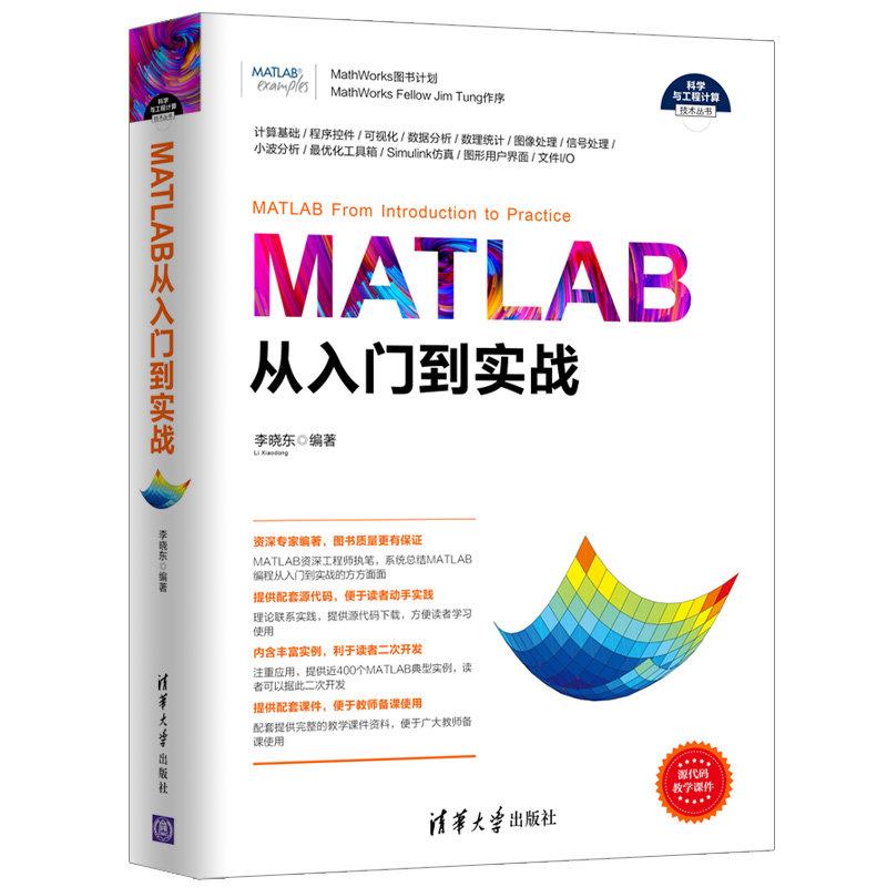 MATLAB從入門到實戰-preview-3