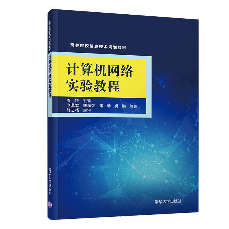 電腦網絡實驗教程-preview-3
