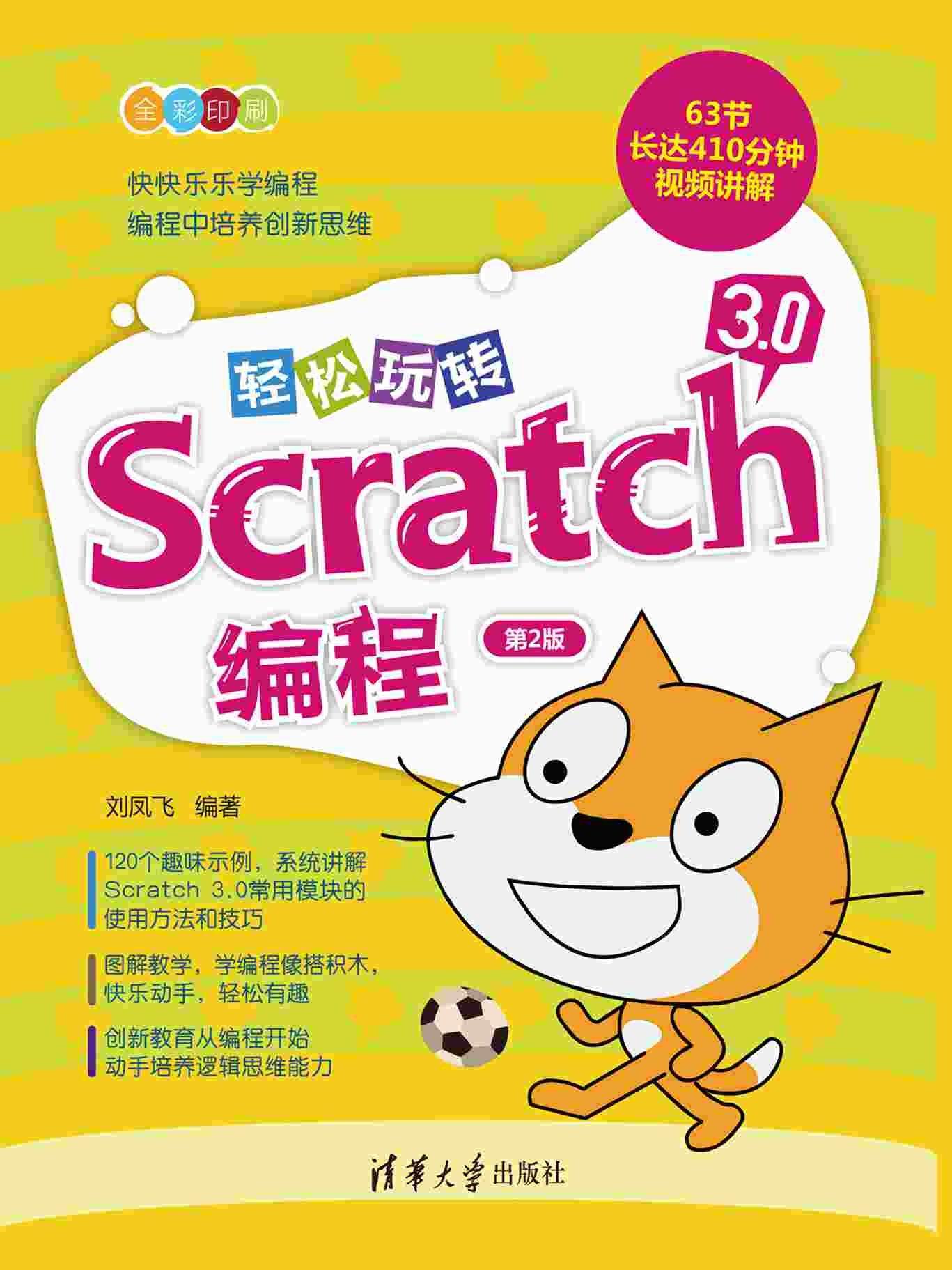 輕松玩轉Scratch 3.0編程(第2版)-preview-1