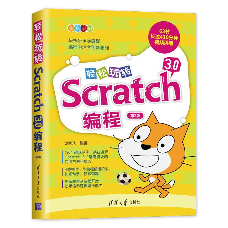 輕松玩轉Scratch 3.0編程(第2版)-preview-3
