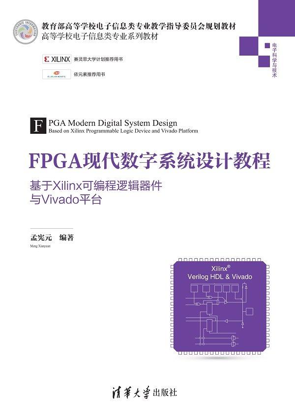 FPGA 現代數字系統設計教程 — 基於 Xilinx 可編程邏輯器件與 Vivado 平臺-preview-1