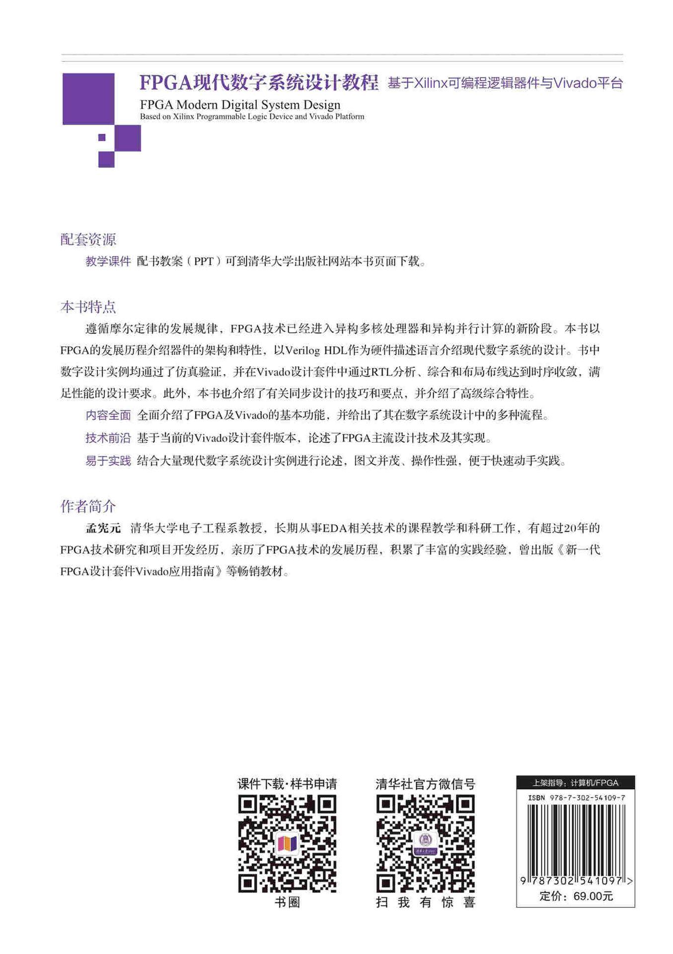 FPGA 現代數字系統設計教程 — 基於 Xilinx 可編程邏輯器件與 Vivado 平臺-preview-2
