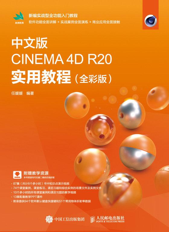 中文版CINEMA 4D R20 實用教程(全彩版)-preview-1
