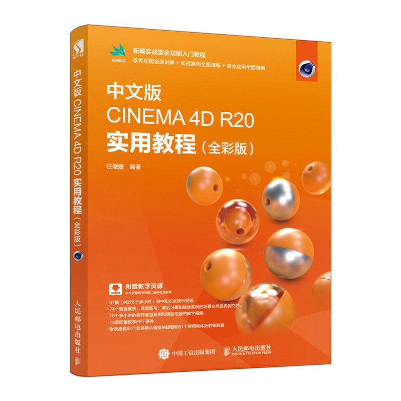 中文版CINEMA 4D R20 實用教程(全彩版)-preview-2