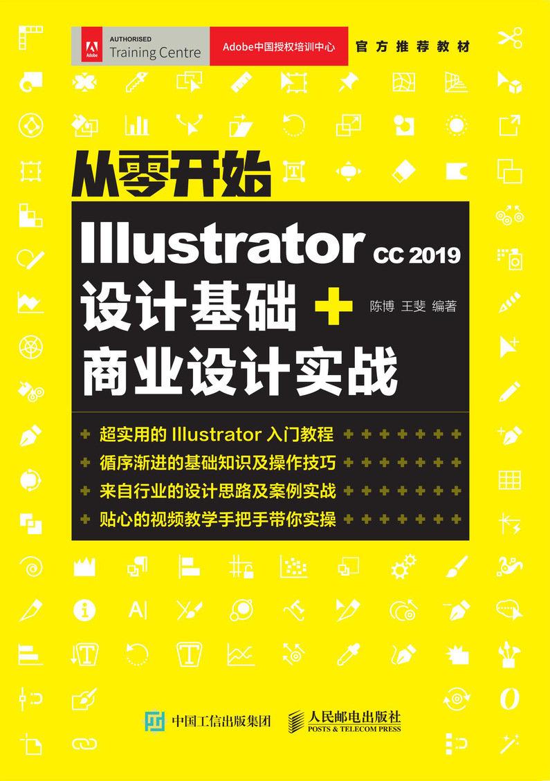 從零開始 Illustrator CC 2019設計基礎+商業設計實戰-preview-1