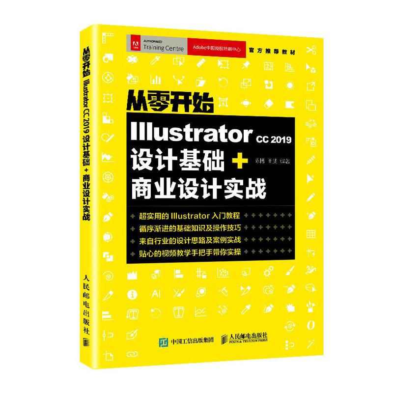 從零開始 Illustrator CC 2019設計基礎+商業設計實戰-preview-2