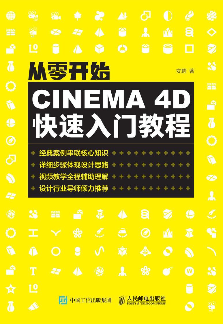 從零開始:CINEMA 4D快速入門教程-preview-1