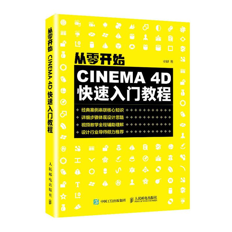 從零開始:CINEMA 4D快速入門教程-preview-2