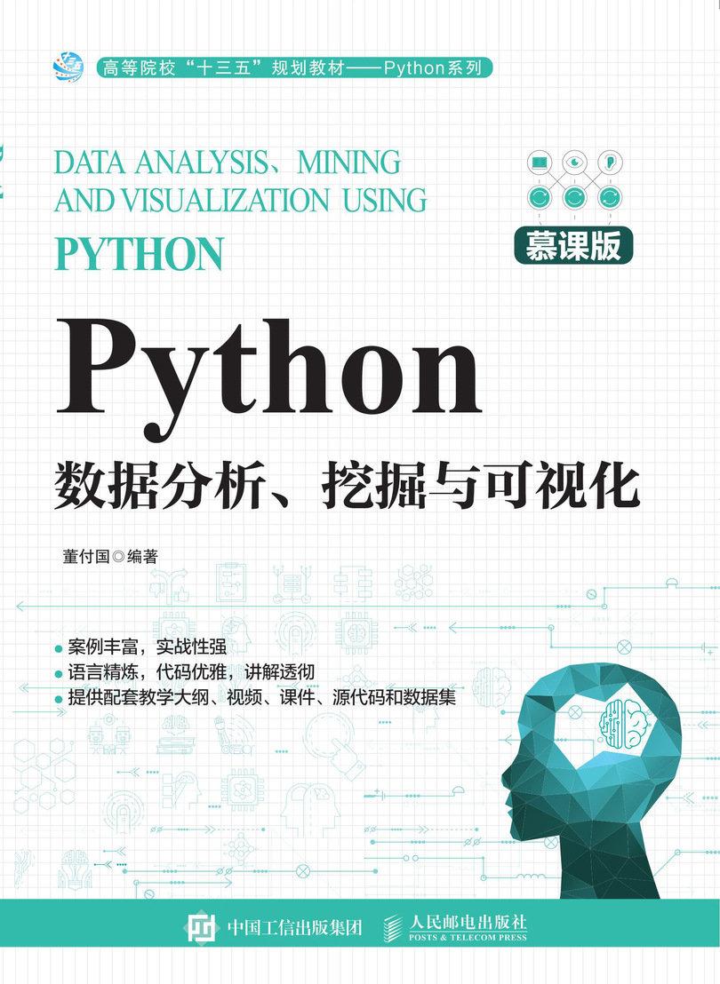 Python 數據分析、挖掘與可視化 (慕課版)-preview-1