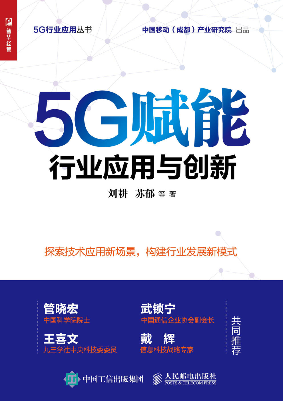 5G賦能 行業應用與創新-preview-1